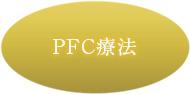 PFC療法
