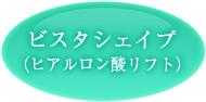 ビスタシェイプ(ヒアルロン酸リフト)